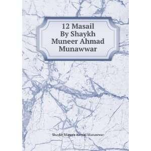 By Shaykh Muneer Ahmad Munawwar: Shaykh Muneer Ahmad Munawwar: Books