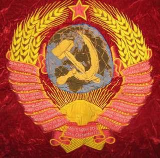 USSR Soviet Velvet RED Communism embroidered FLAG #1379