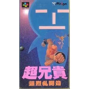 Aniki Bakuretsu Rantouden, Super Famicom (Japanese Super NES Import