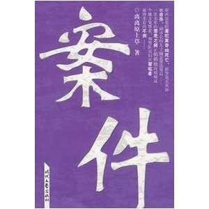 cases [Paperback] (9787538724028): LI LI YUAN SHANG CAO: Books