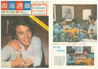 April 6 73 Four Seas Weekly BRUCE LEE Enter The Dragon