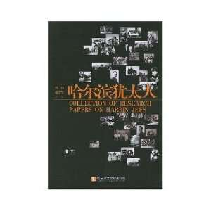of Research Papers on Harbin Jews (9787801902481): Unknown: Books