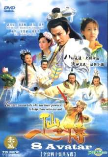 Bat Tien Truyen Ky, Bo 10 Dvds, Phim Kiem Hiep 40 Tap