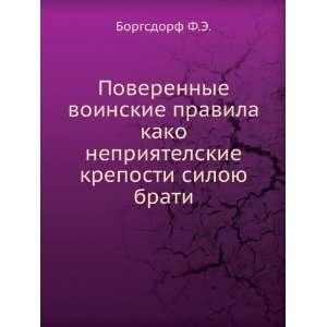 kreposti siloyu brati (in Russian language) Borgsdorf F.E. Books