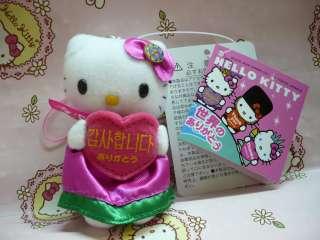 Sanrio Hello Kitty Thank You Plush Mobile Cell Phone Strap Charm