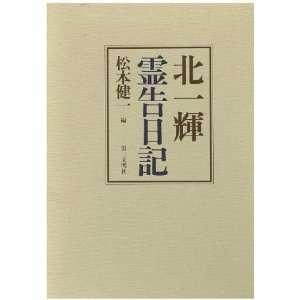 Reikoku nikki (Japanese Edition) (9784476031270) Ikki Kita Books
