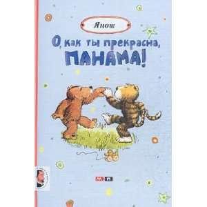 you Panama O kak ty prekrasna Panama (9785903979165): Yanosh: Books