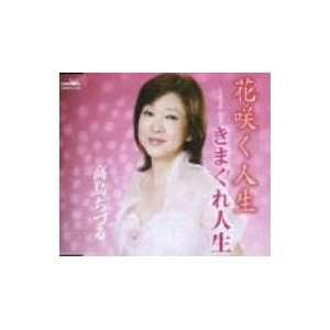 Hanasakujinsei/Kimagure Jinsei Chizuru Takatori Music
