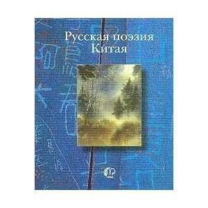 Russkaya poeziya Kitaya: Antologiya (9785941170098