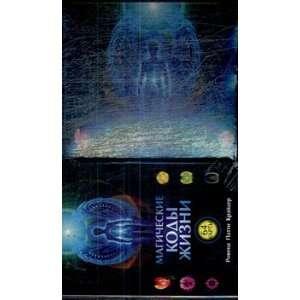 kody zhizni 64 karty (9789851508408): Krayder Rovena Patti: Books