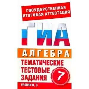 zadaniya dlya podgotovki k GIA (9785779714600) Donets L P Books