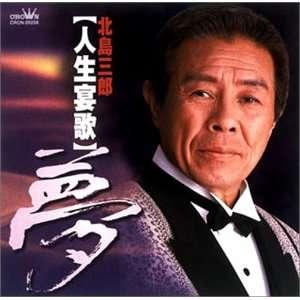 Jinsei Enka Yume Saburo Kitajima Music