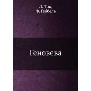 Genoveva (in Russian language) (9785458149150) F. Gebbel