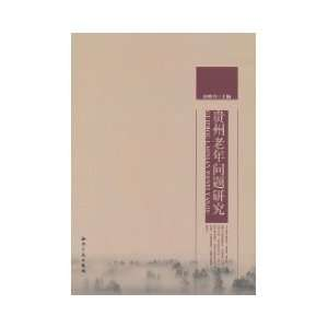 Guizhou Ageing Study ( paperback) (9787802479876