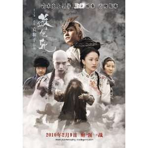 Carradine)(Cung Le)(Michelle Yeoh)(Jay Chou)(Xun Zhou)