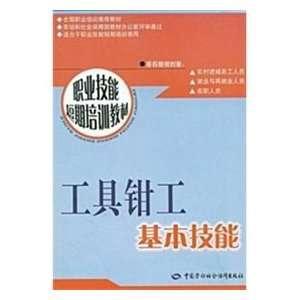 basic skills short term training (9787504560872) LI HONG JUN Books