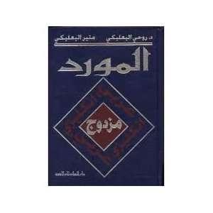 Al Mawrid Dictionary English Arabic and Arabic English (Arabic