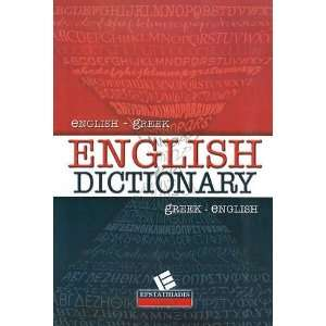 English   Greek Dictionary (English and Greek Edition