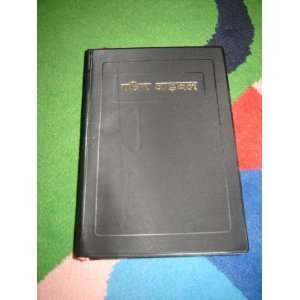 Nepali Revised Version Bible / 2009 Print Bible Society