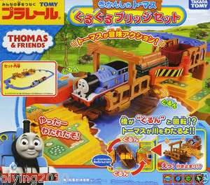 TOMY PLA RAIL MOTORIZED THOMAS BRIDGE FUNNY SET 2011