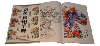 Tattoo Flash Book A3 SIZE  Tiger, Dragon, Koi (Vol.11)