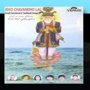 Lal (Sindhi Devotional & Traditional Songs): Various Artists: Music