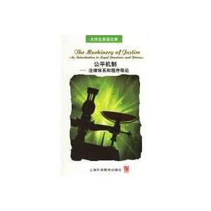 Machinery of Justice (9787810807388): MAI YE SI (Mayers Lewis): Books