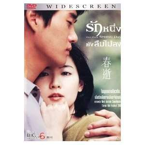 movie dvd with English sub Yoo Ji Tae Lee Young Ae Movies & TV