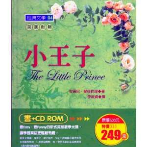 The Little Prince (Chinese English Version) W/ CD ROM