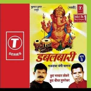 Dabalbaari Bhajnacha Jangi Samna (Part 3) Bhushan Dua Music