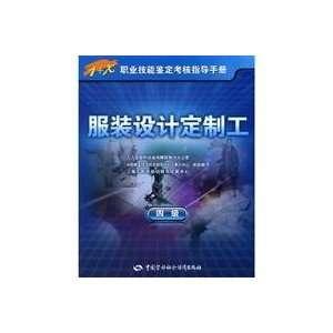 SHI ZHI YE PEI XUN YAN JIU FA ZHAN ZHONG XIN ZU ZHI BIAN XIE Books