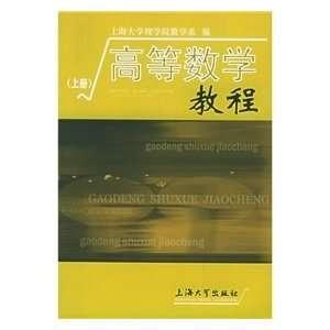 Vol.1) (9787810588843): SHANG HAI DA XUE LI XUE YUAN SHU XUE XI: Books