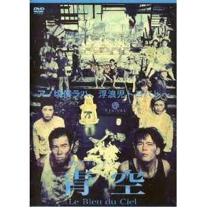 Theatrical Play   Ishinha Janjan Opera Aozora [Japan DVD