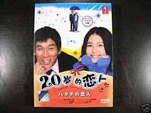 Japanese Drama HATACHI NO KOIBITO DVD ENGLISH SUB